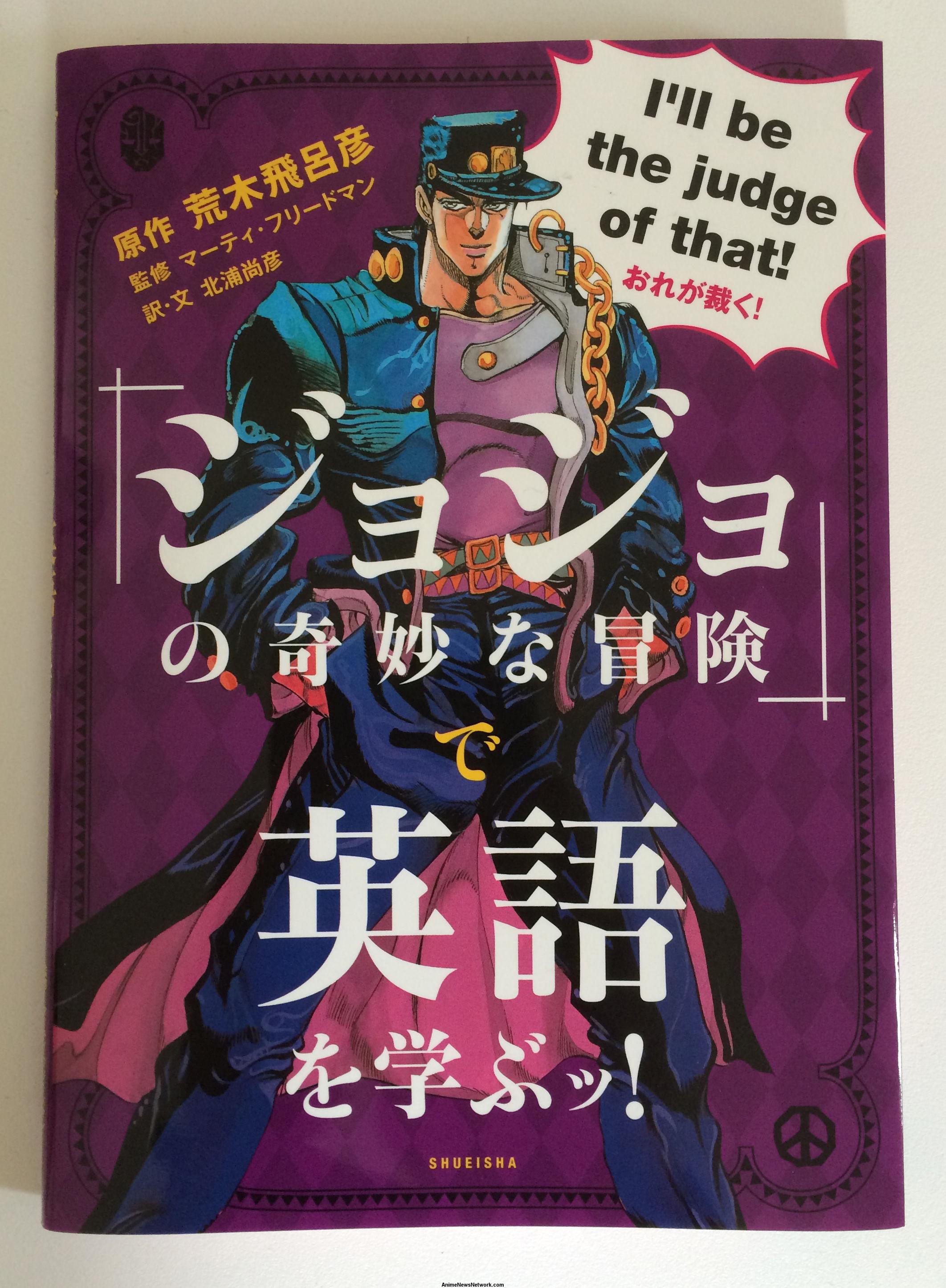 Learn English with Jojo\'s Bizarre Adventure! - House of 1000 Manga ...