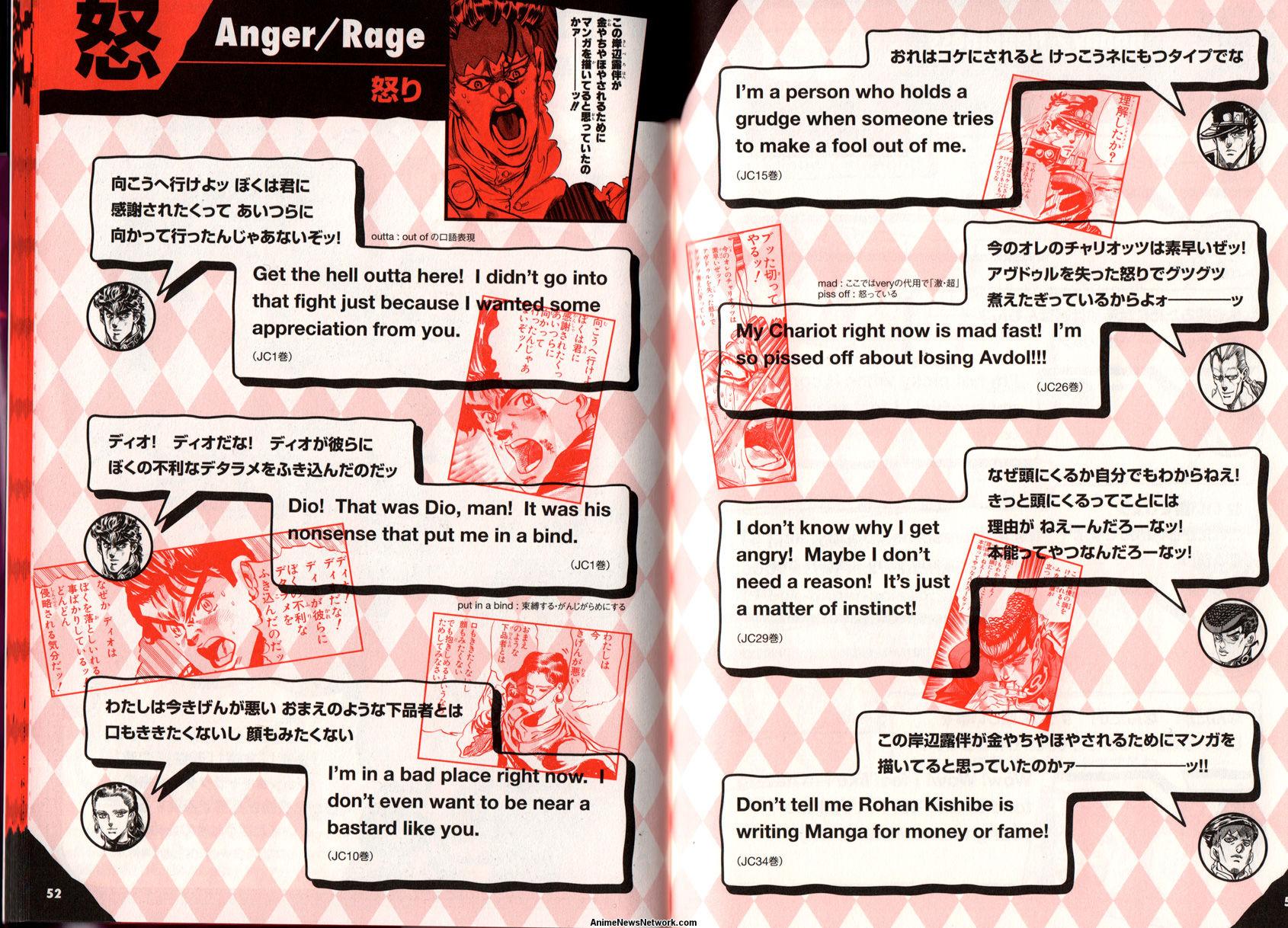 Learn English with Jojo's Bizarre Adventure! - House of 1000 Manga