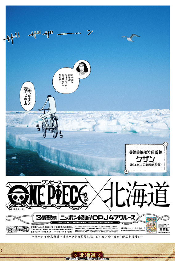 One Piece: 300 Millionen Kopien! 01