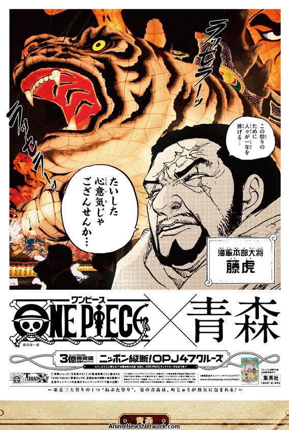 One Piece: 300 Millionen Kopien! 02