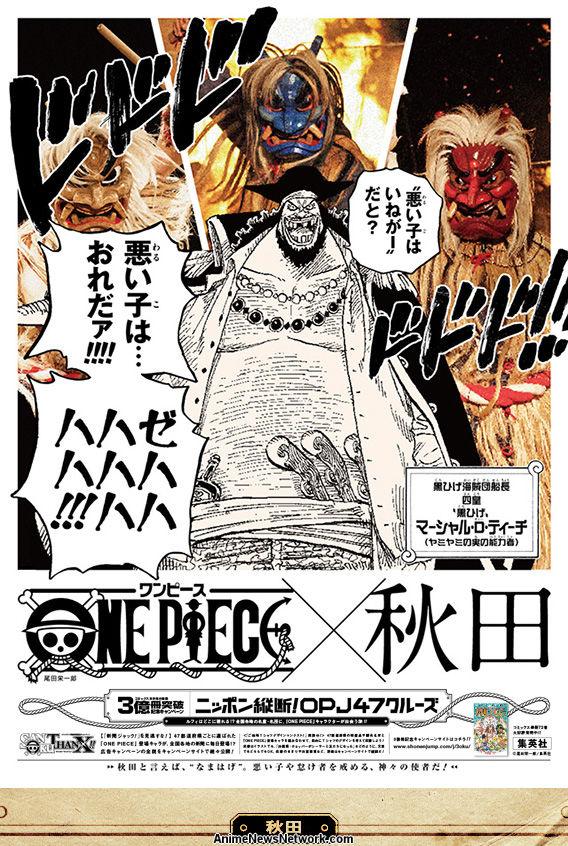 One Piece: 300 Millionen Kopien! 03