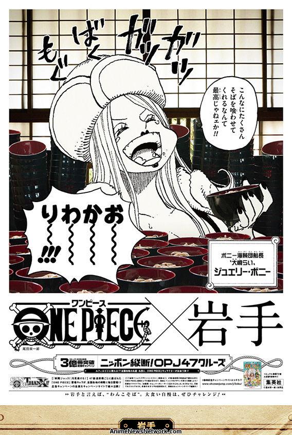 One Piece: 300 Millionen Kopien! 04