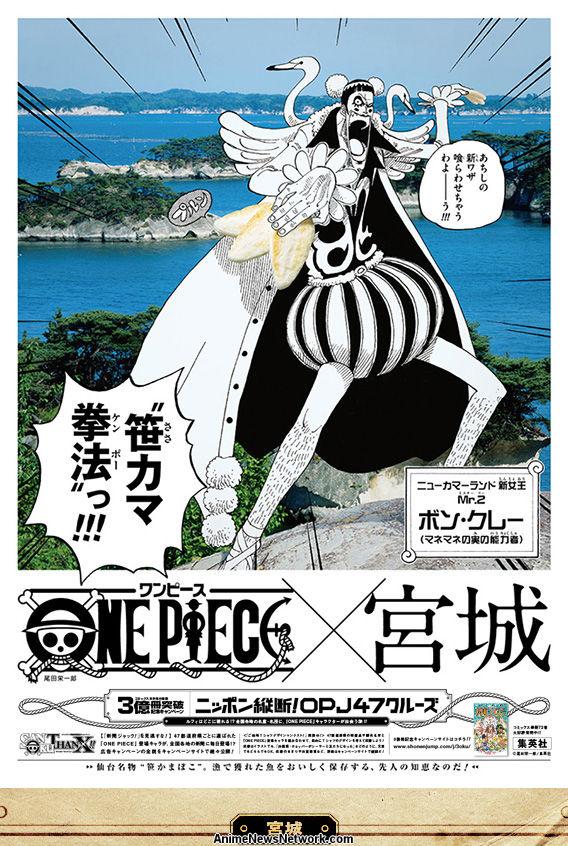 One Piece: 300 Millionen Kopien! 06