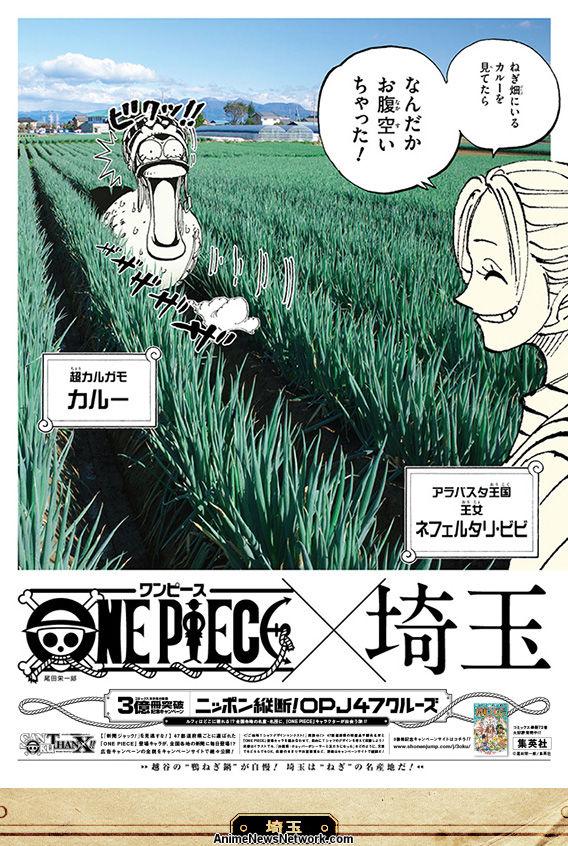 One Piece: 300 Millionen Kopien! 09
