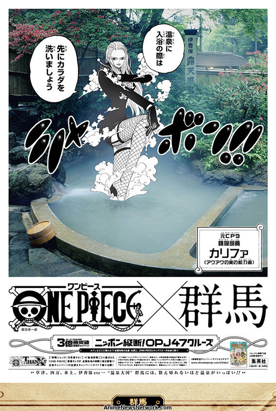 One Piece: 300 Millionen Kopien! 14