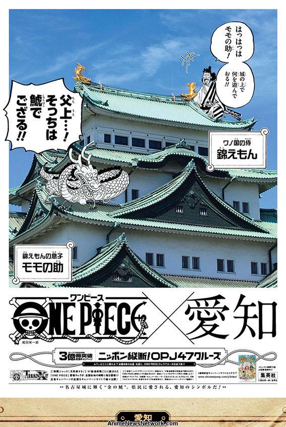 One Piece: 300 Millionen Kopien! 19