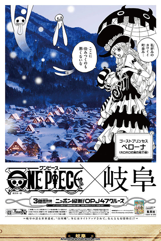 One Piece: 300 Millionen Kopien! 20