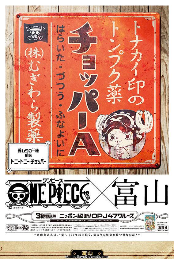 One Piece: 300 Millionen Kopien! 22