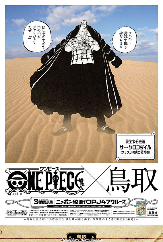 One Piece: 300 Millionen Kopien! 33