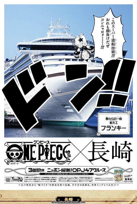 One Piece: 300 Millionen Kopien! 42