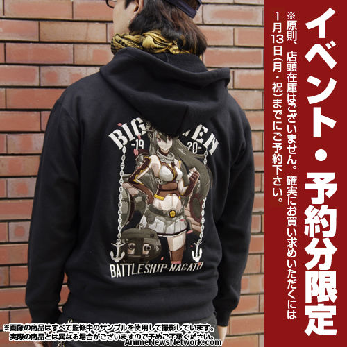 Comiket 85 merchandise guide part 3 of 5 interest anime news battleship nagato embroidered hoodie 12600 yen or us126 hoodie can also be preordered up until january 13 with a release planned in march gumiabroncs Images