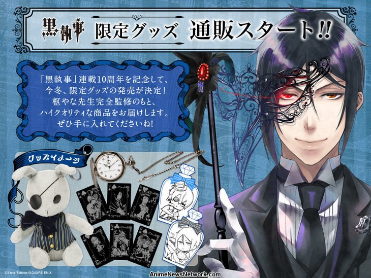 Black Butler - Magazine cover