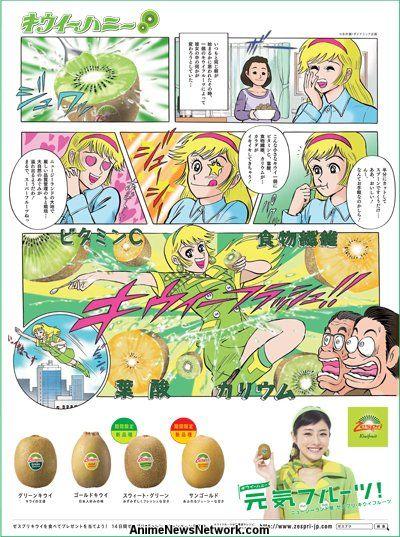 Cherry Miel - Page 2 News_large_kiui