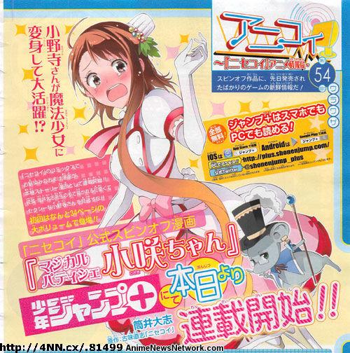 Manga Related  - Magazine cover