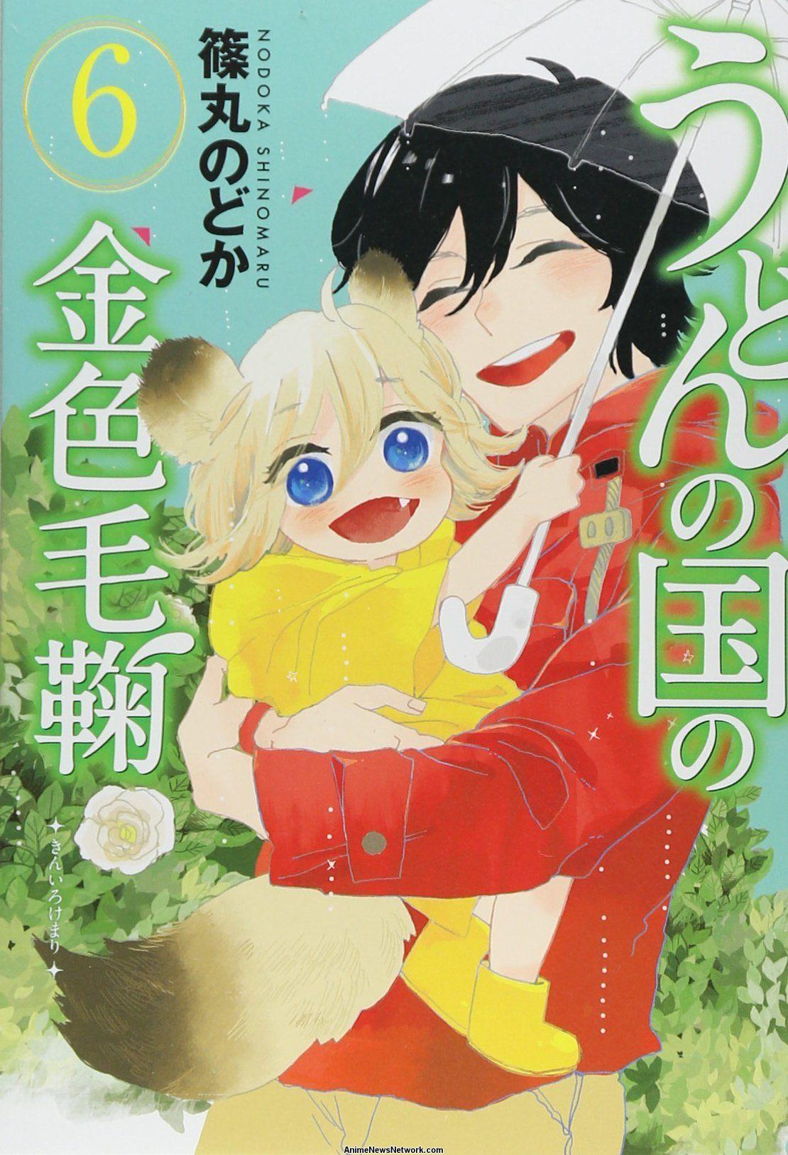 udon no kuni no kiniro kemari manga gets tv anime this year - news
