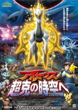 pokemon arceus and the jewel of life full movie download in hindi 480p