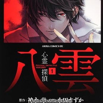 Psychic Detective Yakumo Manga Anime News Network