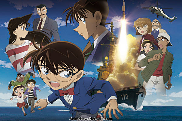 Detective Conan: Private Eye in the Distant Sea (movie 17