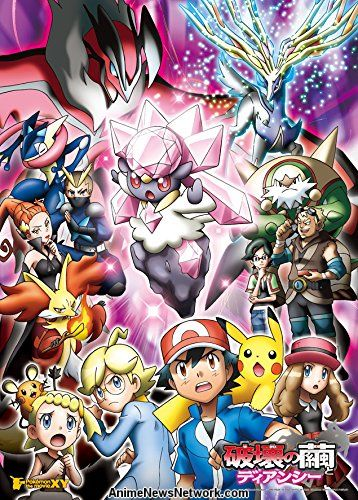 Pokemon The Movie Diancie And The Cocoon Of Destruction Anime