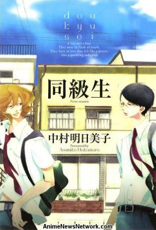 Classmates (manga) - Anime News Network
