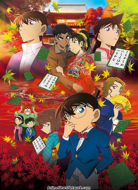 Detective Conan The Crimson Love Letter Movie 21 Anime