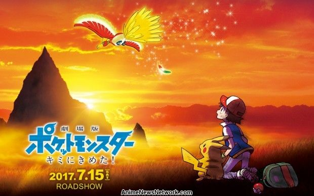 Gotta Catch 'Em Pokemon – Ichiban Kan