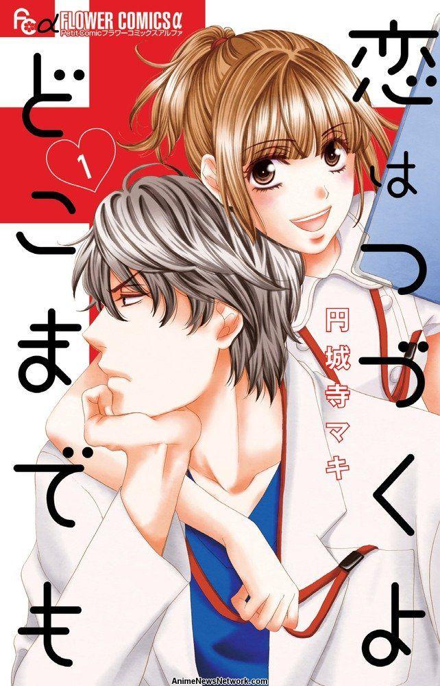 Koi wa Tsuzuku yo Doko made mo (manga) - Anime News Network