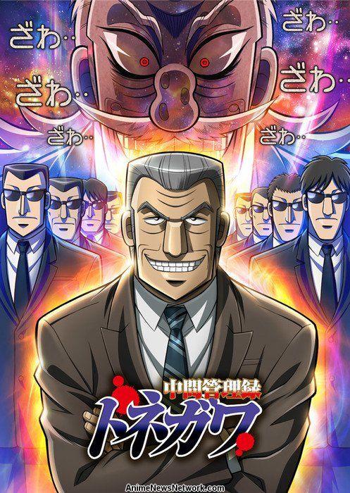 Mr  Tonegawa (TV) - Anime News Network