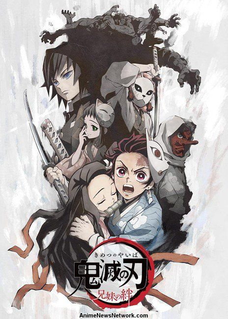 Demon Slayer Kimetsu No Yaiba Bonds Of Siblings Movie Anime