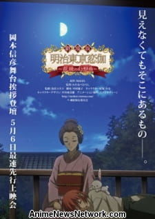 Meiji Tokyo Renka Movie 2 Hanakagami No Fantasia Anime News Network