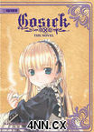 Gosick Vol. 1 (novel)