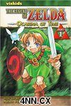 The Legend of Zelda –Ocarina of Time– GN 1