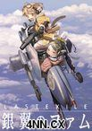 Last Exile: Fam, the Silver Wing Episodes 13-21 Streaming