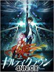 Guilty Crown Episodes 13-22 Streaming