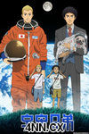 Space Brothers Episodes 1-6 Streaming