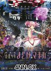 Puella Magi Madoka Magica the Movie Part 1 & 2