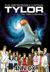 Captain Tylor OVA Box Set DVD