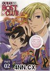 Ouran High School Host Club DVD - Season 1 Part 2