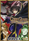 Code Geass: Lelouch of the Rebellion DVD Part 3