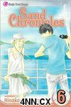 Sand Chronicles GN 6