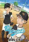 Big Windup! Part 2 DVD