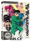 Yu Yu Hakusho: The Movie & Eizou Hakusho DVD