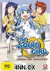 Squid Girl - Season 1 Collection DVD
