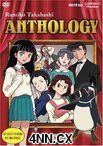 Rumiko Takahashi Anthology DVD 1