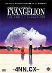 End of Evangelion DVD