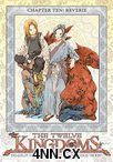 The Twelve Kingdoms DVD 10