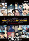 Human Crossing DVD 1