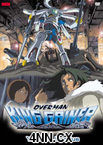 Overman King Gainer DVD 1