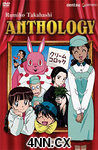 Rumiko Takahashi Anthology DVD 2