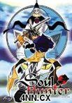 Soul Hunter DVD 1